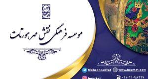 موسسه فرهنگی نقش مهر هورتات در تهران