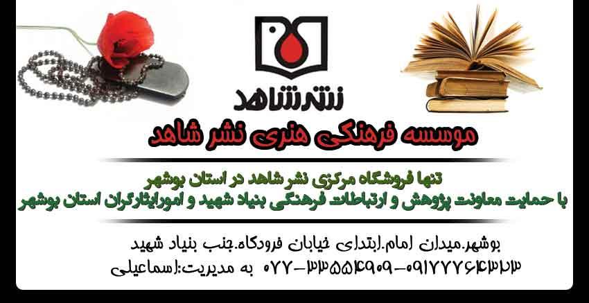 موسسه فرهنگی هنری نشر شاهد در بوشهر