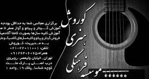 موسسه فرهنگی هنری کوروش در تهران