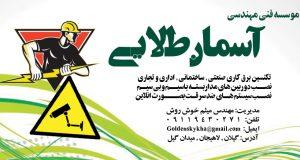 موسسه فنی مهندسی آسمان طلایی در لاهیجان