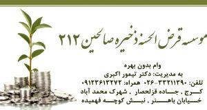 موسسه قرض الحسنه ذخیره صالحین ۲۱۲ در کرج