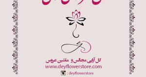 گل فروشی دی تهران