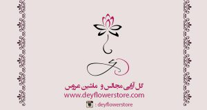 موسسه گل دی در تهران