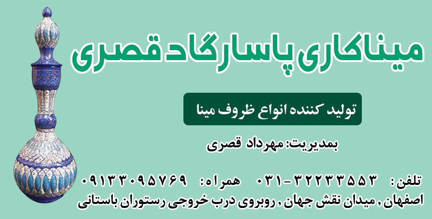 میناکاری پاسارگاد در اصفهان
