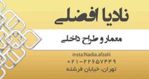 نادیا افضلی معمار و طراح داخلی در تهران