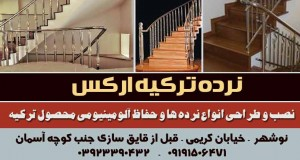 نرده ترکیه ارکس در نوشهر