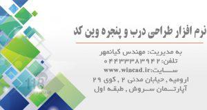 نرم افزار طراحی درب و پنجره وین کد در تهران