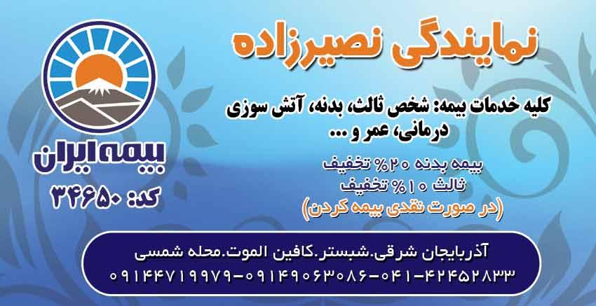 نمایندگی بیمه ایران کد 34650