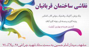 نقاشی ساختمان قربانیان در مشهد