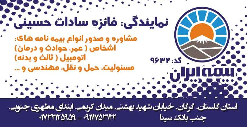 نمایندگی بیمه ایران فائزه سادات حسینی کد9632