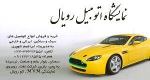 نمایشگاه اتومبیل اتو رویال در سمنان