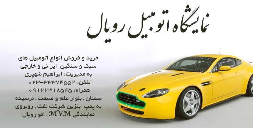 نمایشگاه اتومبیل رویال در سمنان