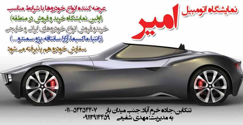 نمایشگاه اتومبیل امیر مازندران