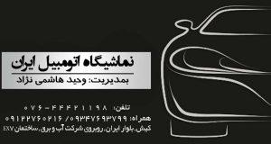 نماشیگاه اتومبیل ایران در کیش