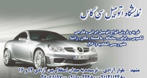 نمایشگاه اتومبیل سی کاس در مشهد