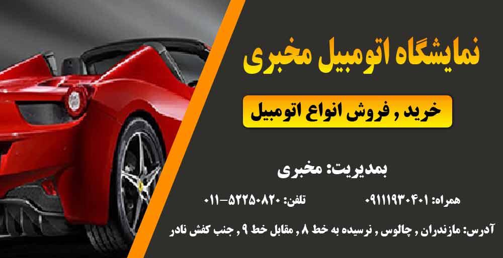 نمایشگاه اتومبیل مخبری در چالوس