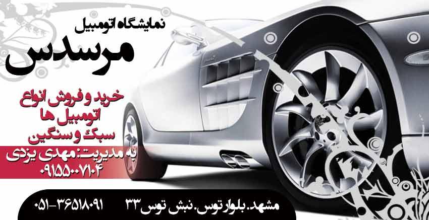 نمایشگاه اتومبیل مرسدس در مشهد