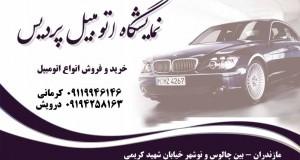 نمایشگاه اتومبیل پردیس در چالوس