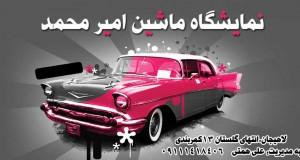 اتوگالری امیرمحمد در لاهیجان