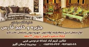 نمایشگاه مبلمان جزیره و خلیج فارس در تنکابن