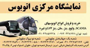 نمایشگاه مرکزی اتوبوس در تبریز