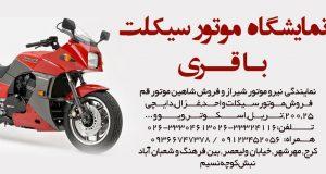 نمایشگاه موتور سیکلت باقری در کرج