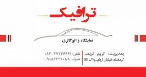 نمایشگاه و اتوگالری ترافیک در کرمانشاه