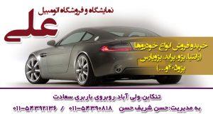 نمایشگاه و فروشگاه اتومبیل علی در تنکابن