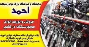 نمایشگاه و فروشگاه بزرگ موتورسیکلت احمد در اراک