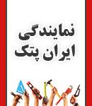 نمایندگی ایران پتک در مازندران