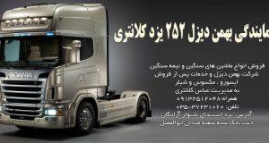نمایندگی بهمن دیزل ۲۵۲ یزد کلانتری