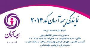 نمایندگی بیمه آرمان کد ۲۰۱۴ در جهرم