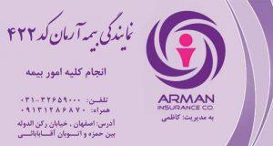 نمایندگی بیمه آرمان کد 422 در اصفهان