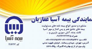 نمایندگی بیمه آسیا غفاریان در تهران