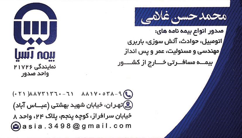 نمایندگی بیمه آسیا غلامی در تهران