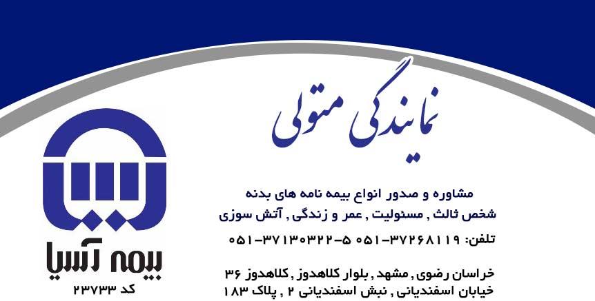 نمایندگی بیمه آسیا متولی در مشهد