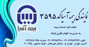 نمایندگی بیمه آسیا کد 3595 در تهران