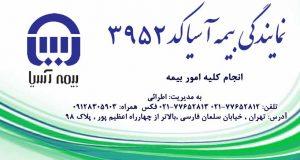 نمایندگی بیمه آسیا کد 3952 در تهران