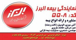 نمایندگی بیمه البرز کد۵۵۰۸ در شیراز
