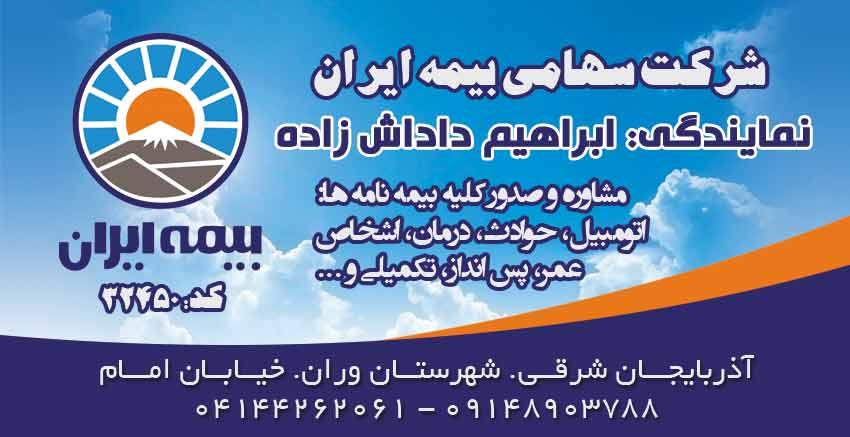 بیمه ایران کد۳۲۴۵۰ در آذربایجان شرقی