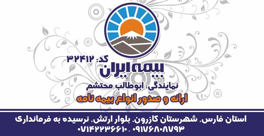 نمایندگی بیمه ایران محتشم کد32412