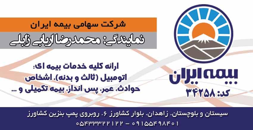 نمایندگی بیمه ایران اربابی زابلی کد۳۴۲۵۸