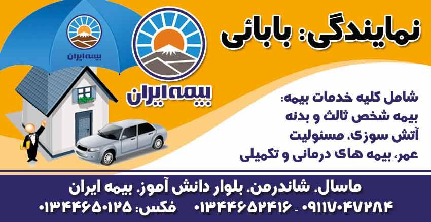 نمایندگی بیمه ایران بابائی