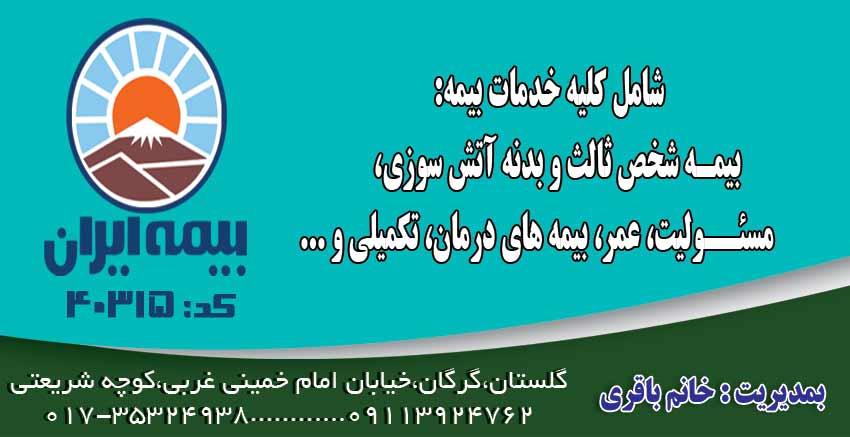 نمایندگی بیمه ایران کد۴۰۳۱۵