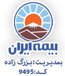 نمایندگی بیمه ایران بزرگ زاده کد۹۴۹۵