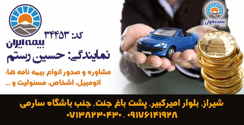 نمایندگی بیمه ایران رستم کد34453