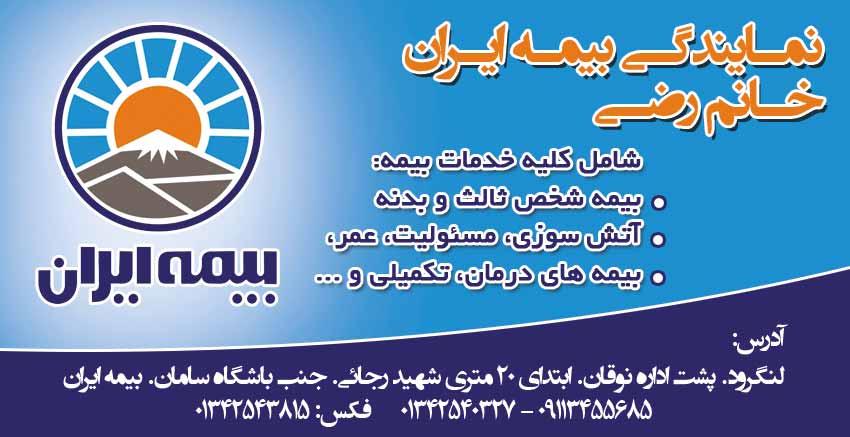 نمایندگی بیمه ایران رضی در لنگرود
