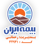 نمایندگی بیمه ایران رحمانی کد ۳۴۹۳۱