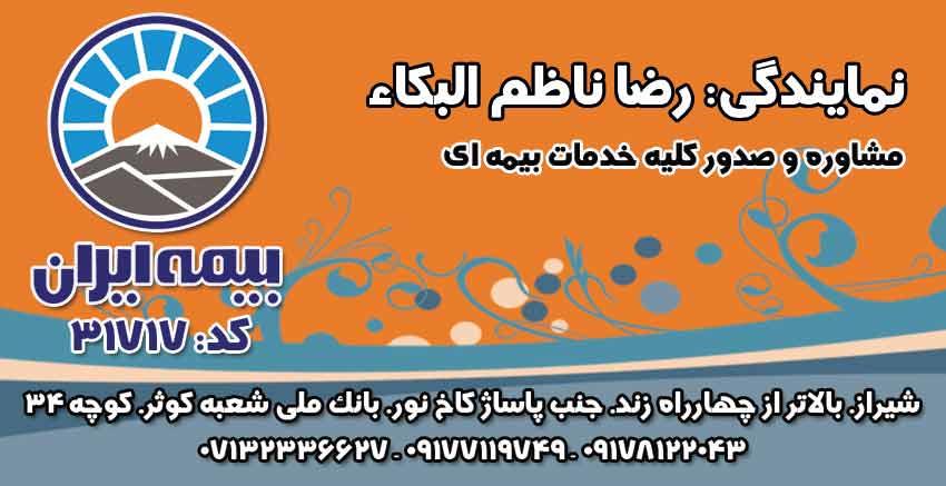 نمایندگی بیمه ایران رضا ناظم البکاء کد 31717