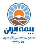 نمایندگی بیمه ایران زائرمیری کد۳۳۷۸۰